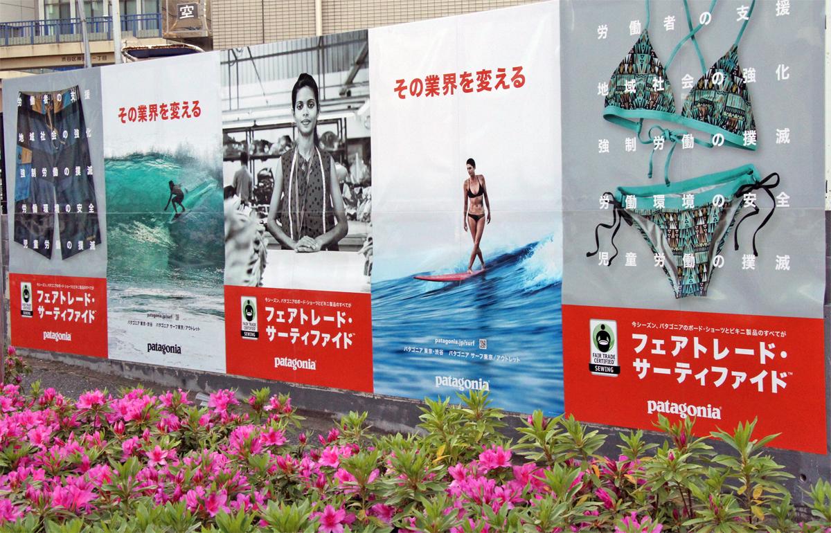 東京原宿で広告展開を行う