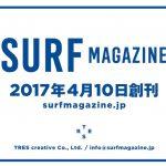 サーフィンを愛するクリエイターたちによる、新しいサーフィン専門誌『SURF MAGAZINE』4月10日創刊