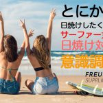 とにかく日焼けしたくないサーファー女子の日焼け対策・意識調査。日焼け止めサプリはどうですか?