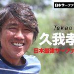 強過ぎた、負けないチャンピオン。日本最強サーファーの伝説をつくった男。久我孝男インタビュー