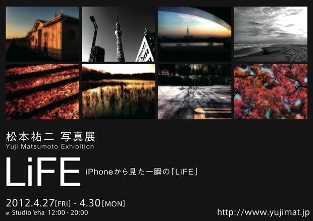 松本祐二 写真展開催のお知らせ