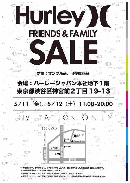 【Hurley】FamilySaleのご案内