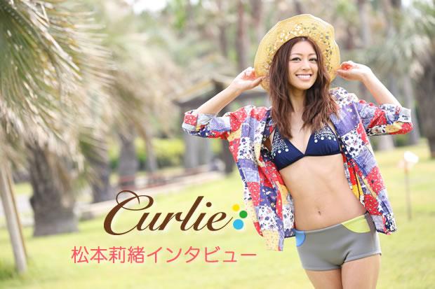 Curlie × 松本莉緒インタビューを掲載。   SURFMEDIA