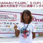 「TAHARAおいでんGIRL'S CUP」代表の大沢裕子プロインタビュー