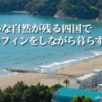 SURFMEDIA特別特集「豊かな自然が残る四国でサーフィンをしながら暮らす。」