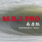 WSLジャパンツアー「M.B.J.プロ」が開幕。U18男子ベスト8、女子ベスト4が決定。