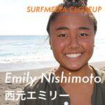 日本初のQS3000で5位入賞を果たした西元エミリー。サーフメディア・クローズアップ!