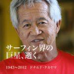 ドナルド・タカヤマ(1943~2012)サーフィン界の巨星、逝く。