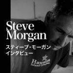 スティーブ・モーガン/カスタム・ハンドシェイプを知り尽くした男