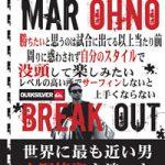大野修聖のシグネチャーDVD「BREAK OUT」5月3日発売