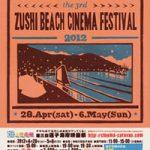CINEMA CARAVAN 第3回逗子海岸映画祭でREEFイベント開催。