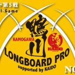 JPSAロングボード最終戦「鴨川ロングボードプロ supported by 海童」は明日開幕。