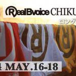 JPSAロングボード第2戦「RealBvoice千倉プロ」でユージン・ティールと吉川広夏が優勝。