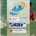 ASP-WLT「CITICパシフィック神州半島プロ」が海南島でスタート。 畑雄二がランド3へ