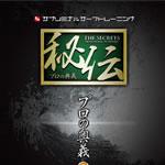 サブリミナルサーフトレーニングシリーズ『秘伝 プロの奥義 〜参〜』