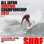 第47回全日本サーフィン選手権大会がライブ中継される。