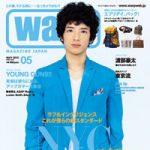 WARP MAGAZINE JAPAN5月号でNYC SURF STYLE特集
