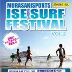 MURASAKI SPORTS主催「ISE SURF FESTIVAL VOL.2」が6/17(日)開催