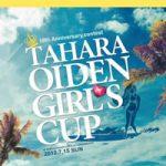 女子パワー炸裂!第10回TAHARAおいでんGIRL'S CUPリポート