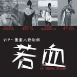 VIP-重要人物別冊 最新DVD「若血-In Young Blood」1月10日発売