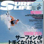 月刊サーフィンライフ6月号は「TECHNIQUE SPECIAL サーフィンが上手くなりたい!」