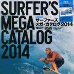 国内外のトップブランドが堂々のラインアップ。サーファーズ・メガ・カタログ2014 発売