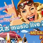 MURASAKISPORTS music LIVE 2011