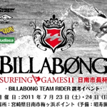 Billabong Surfing Games 2011 日南市長杯