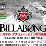 Billabong Surfing Games 2011 日南市長杯
