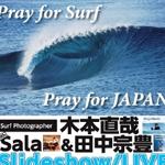PRAY FOR SURF木本直哉、SALA&田中宗豊スライドショー