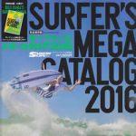 国内外のトップブランドが堂々のラインアップ。サーファーズ・メガ・カタログ2016 発売