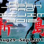 JPSAショートボード/ロングボード第4戦『ALL JAPAN PRO 新島』開幕。
