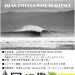 西湘平塚でダブル以上の波を待つ!JAPAN TYPHOON WAVE CHALLENGEウェイティング