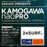 JPSAショート最終戦「24SURF_ presents 鴨川naoプロ」が明日から千葉県鴨川で開催。