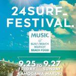 JPSAショートボード最終戦がビーチフェスティバル「24SURF_FESTIVAL.」と同時開催