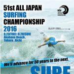 第51回「全日本サーフィン選手権」で千葉東支部が東京多摩支部を抑えて団体優勝。