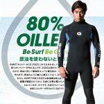 Be Surf Be Green。人と地球のために出来ること… 脱原油を目指すBeWETの取り組み。