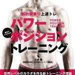 「劇的横乗り上達トレ パワーポジション・トレーニング」がトランスワールドから発売