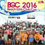 女だらけのサーフィン大会「BeachGirlCLUB cup一宮町体育協会ビーチフェスタ2016」が開催。