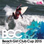BeWETガールズサーキット第3戦「Beach Girl CLUB cup」が和田海岸J'Sサーフ前で開催