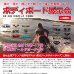 業界初!BMA主催のボディボード展示会が3月26日(土)に横浜ワールドポーターズにて開催