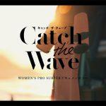 日本女子プロサーファーが世界に挑むドキュメンタリー特番「Catch the Wave」放送決定