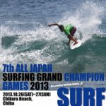 「ALL JAPAN SURFING GRAND CHAMPION GAMES 2013」11月9日(土)10日(日)に延期
