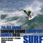 ALL JAPAN SURFING GRAND CHAMPION GAMES 2013が終了。 年間チャンピオンが決定