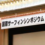 千葉県で国際サーフィンシンポジウム開催。2020東京五輪の新種目としてのサーフィン。