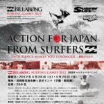 Billabong Surfing Games2012 特別チャリティーイベント開催決定。