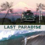 アドレナリンを追い続けた冒険家たちを描いた映画「ラスト・パラダイス 」が2月日本公開