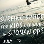 JASA主催の小学生を対象としたキッズサーフィンスクールを湘南で開催