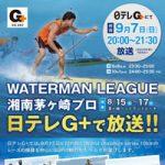 WATERMAN LEAGUE CHALLENGE SERIES 湘南茅ヶ崎プロが CS放送 日テレG+で放送決定!