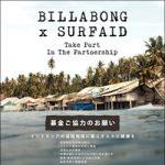 BILLABONGがSURFAID(国際NGO)支援。BILLABONG STORE全店で募金活動を開始。